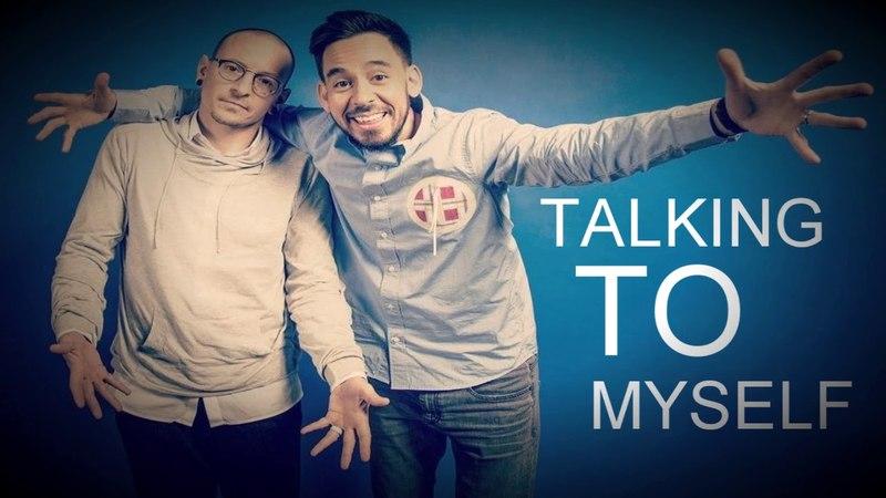 Talking To Myself (W/Mike Shinoda Chester Bennington) - Linkin Park