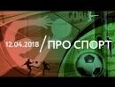 12.04 | ПРО СПОРТ. Лига чемпионов и Лига Европы