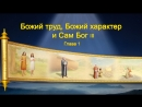 Слова Христа Последних дней «Божий труд, Божий характер и Сам Бог Часть III Глава 1»