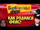 БАРБОСКИНЫ RYTP - РОЖДЕНИЕ ФЕЙСА