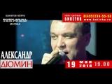 Александр Дюмин - 19 мая 2018, сольный концерт в Москве | Русский Шансон