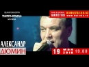 Александр Дюмин - 19 мая 2018, сольный концерт в Москве Русский Шансон