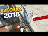 TheBrainDit GTA ONLINE - АВТОЗАК. ДИКИЙ УГАР ДО СЛЕЗ В 2018 ГОДУ #359
