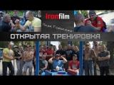 Ironfilm Открытая тренировка Парк Горького Харьков
