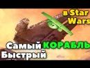 Павел Ларин Самый быстрый космический корабль в Звёздных Войнах. ЛорЗВ282