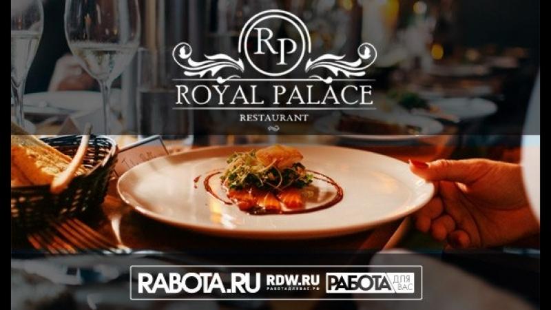 Подарочный сертификат на 2000 рублей в ресторанный комплекс ROYAL PALACE от группы Работа в Обнинске / Rabota.ru выигрывает