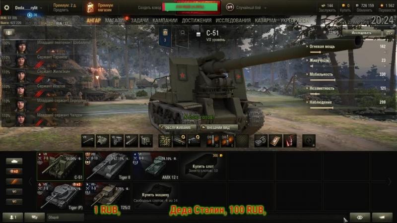 World_of_Tanks пробная версия Стримов » Freewka.com - Смотреть онлайн в хорощем качестве