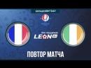 Франция - Ирландия. Повтор матча 18 финала Евро 2016 года