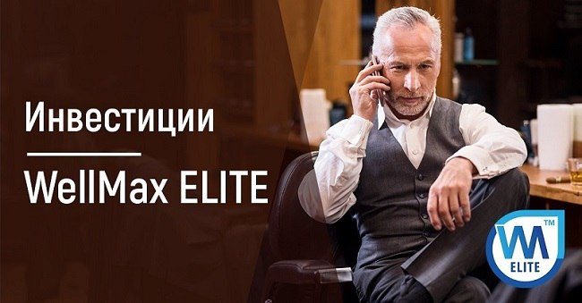 WellMax ELITE