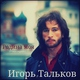 Игорь Тальков - Господин президент