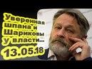 Дмитрий Орешкин - Уверенная шпана и Шариковы у власти... 13.05.18