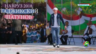 НАВРУЗ 2018 ВЕСЕЛИСЬ ТАДЖИКСКИЙ ШАТУНОВ