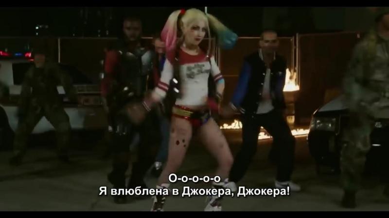 Харви Квин - я влюблена в Джокера! Отряд самоубийц