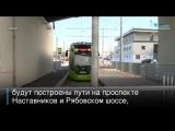 Началось строительство второго участка путей для скоростного трамвая «Чижик»