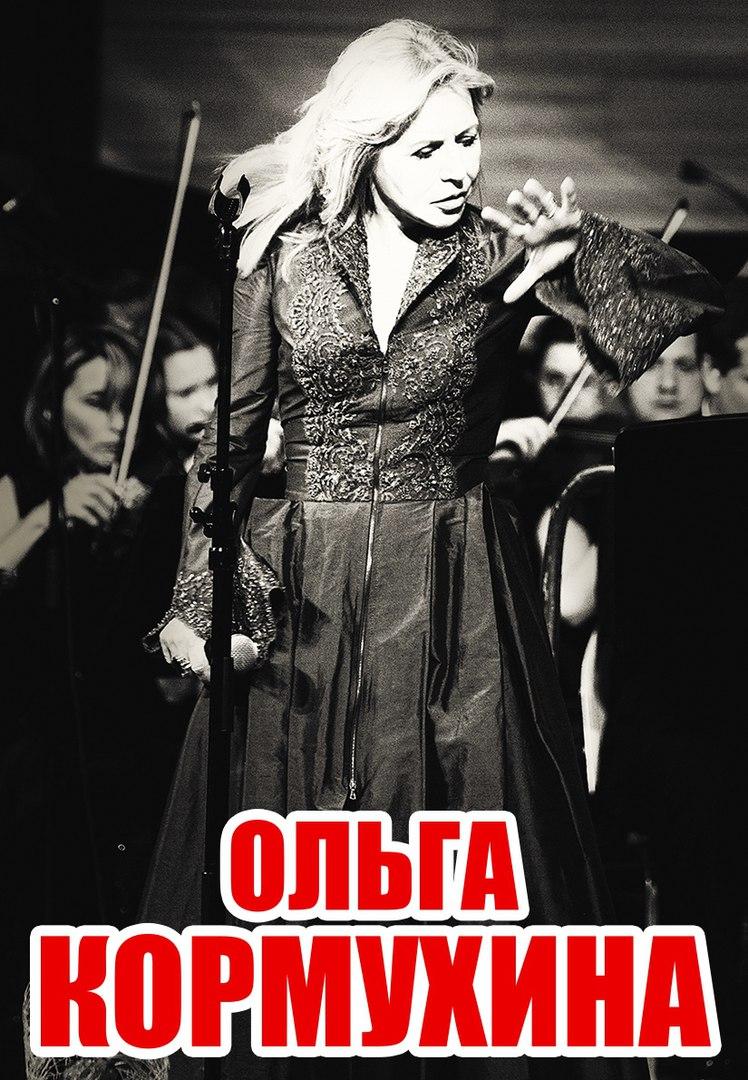 Ольга Кормухина, Москва - фото №1