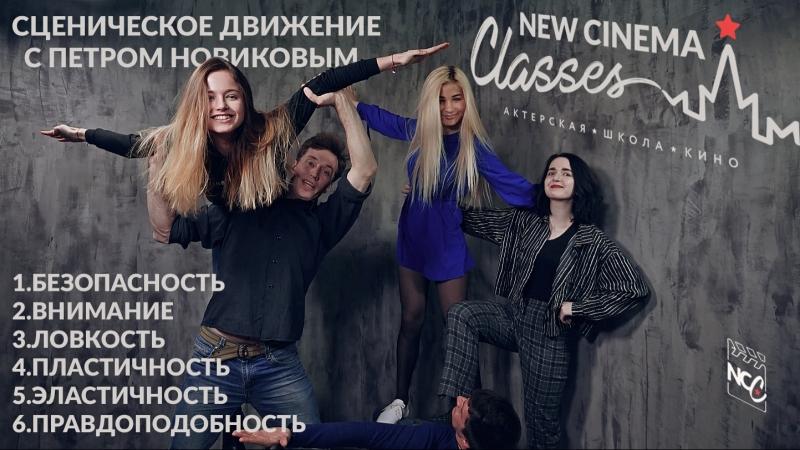 Сценическое движение с Петром Новиковым