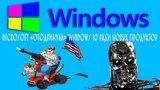 Microsoft «отодвинула» Windows 10 ради новых продуктов