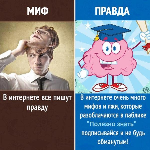 Больше примеров лжи в сообществе знать Подписывайся и не будь обманутым- vk.com/eto_polezno1