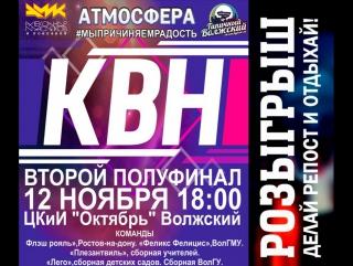 Разыгрываем 10 БИЛЕТОВ на концерт КВН
