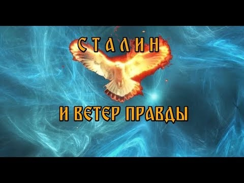 СТАЛИН И ВЕТЕР ПРАВДЫ