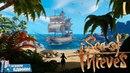 Sea of Thieves Пьяные Пираты и первый Клад 1