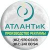 """Рекламно-производственная группа """"АТЛАНТиК"""""""