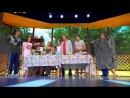 Большая дружная семья Отрывок из Уральских пельменей