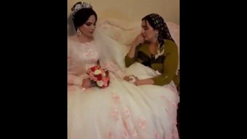Пожелания и наставления матери своей дочери. Чеченская свадьба.