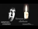 Агата Кристи, памяти Александра Козлова