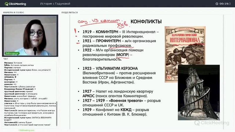 Внешняя политика СССР в 1920-1930-е гг. Вебинариум. ОГЭ История - 2018