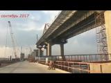 Крымский мост! Последние(21.09.2017) новости строительства! Автомобильная арка,опоры под арку!