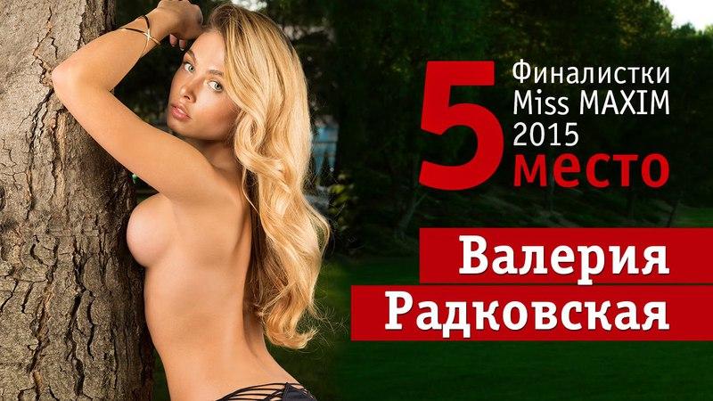 MAXIM Russia • Самые красивые и сексуальные девушки 2015 года — Валерия Радковская (5 место)