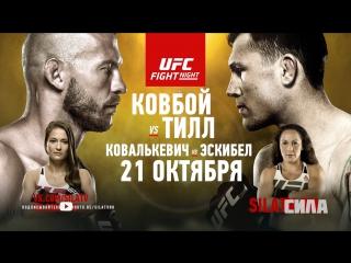 UFC Fight Night: Cerrone vs. Till Promo
