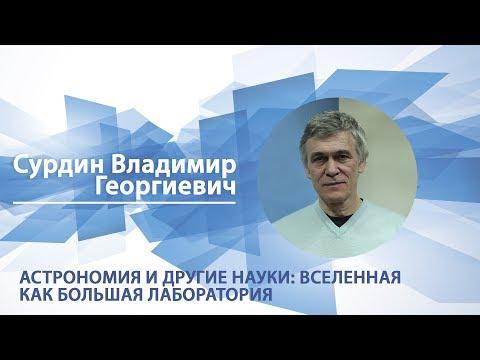 Сурдин Владимир - Лекция Астрономия и другие науки Вселенная как большая лаборатория. Часть 1