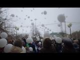 Минута Молчания и запуск воздушных шаров в память о жертвах в г.Кемерово 25.03.2018