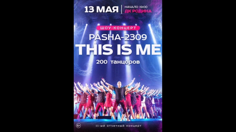 """This Is Me"" Pasha-2309 13.05.2018"