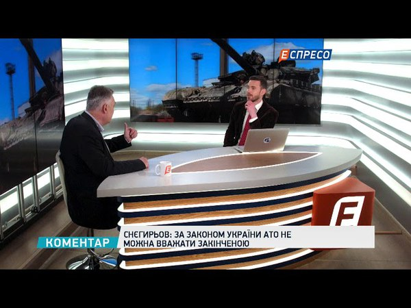 Снєгирьов: В України має бути декілька планів повернення окупованих територій