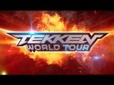 TEKKEN World Tour 2018 – Трейлер-анонс