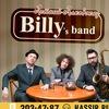 29 июля - Billy's Band @TheRockBar