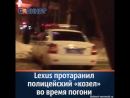 Lexus протаранил полицейский «козел» во время погони в Воронеже