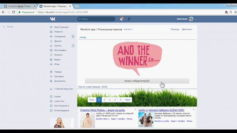 Победитель розыгрыша(24.10.17) Светлана Кривенкова vk.com/id17650853 Поздравляем! Участвуйте в розыгрышах и вам обяза
