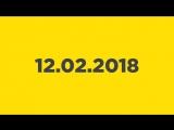 Игровые новости 12.02.2018
