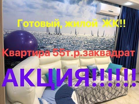 ЖК Дом у Озера 3 в Сочи. Дом сдан. 55т.р.за квадрат!