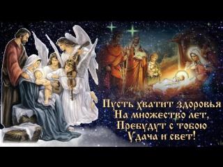 Очень красивое поздравление С РОЖДЕСТВОМ ХРИСТОВЫМ