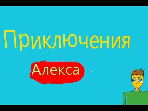Приключение Алекса 1 серия Новая рубрика