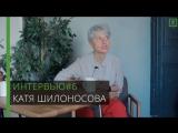 ЦИВИЛ | Интервью с Катей Шилоносовой (ГШ, NV, РТЫ)