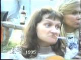 Любовь Захарченко В доме восемь, 1995. Иногда барды хулиганят -)