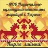 """Марийцы Казани"" (официальная группа)"