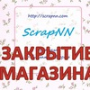 ScrapNN - скрапбукинг в Нижнем Новгороде