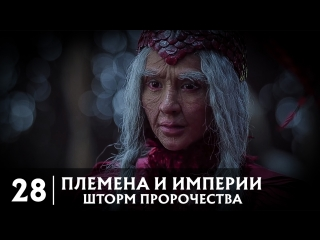 [28/75] Племена и империи шторм пророчества Tribes and Empires The Storm of Prophecy 九州·海上牧云记ribes and Empires The Storm of Prop